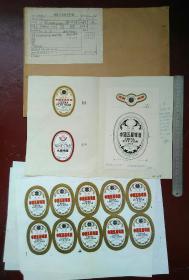 北京双合盛特制五星啤酒 商标设计原稿及印样
