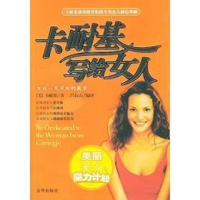 正版现货 卡耐基写给女人 出版日期:2006-09印刷日期:2006-09印次:1/1