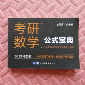 考研数学公式宝典(2019中公版)