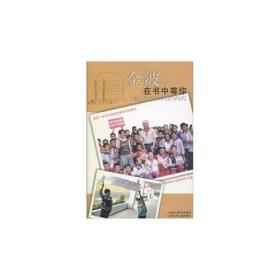 金波在书中等你 金波 江苏少年儿童出版社 9787534641305