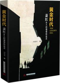 黄金时代:萧红永久的憧憬和追求
