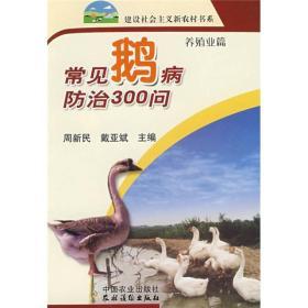 建设社会主义新农村书系:常见鹅病防治300问(养殖业篇)