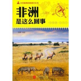 大开眼界的地理文化书-非洲是这么回事