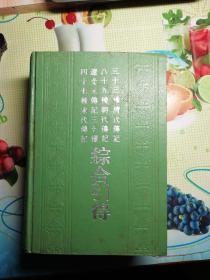 四十七种宋代传记 辽金元传记三十种 八十九种明代传记 三十三种清代传记综合引得----精装