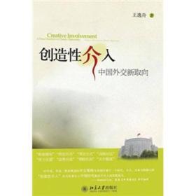 创造性介入——中国外交新取向