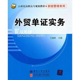 外贸单证实务 王海欧 北京交通大学出版社 9787512105539