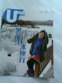 黑龙江冰极行(介绍黑龙江冰雪场所暨冬季旅游景点)