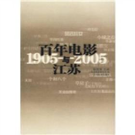 百年电影与江苏(1905-2005)