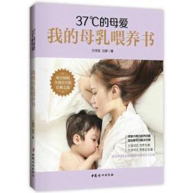 37°C的母爱 : 我的母乳喂养书