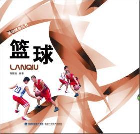 运动健身丛书:篮球