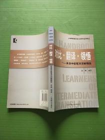 上海市英语中级口译资格证书考试:对比·翻译·领悟——英语中级笔译详解精练