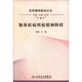 实用精神医学丛书·躯体疾病所致精神障碍