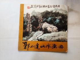 郭公达山水画册