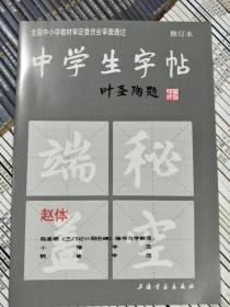 中学生字帖(赵体修订本)