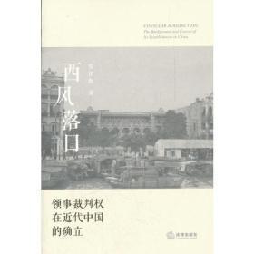 西风落日:领事裁判权在近代中国的确立