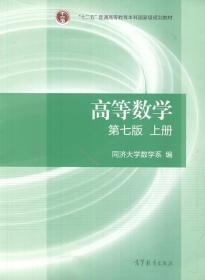 高等数学上册(第七版)同济大学数学系