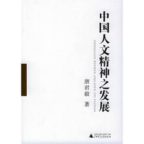 中国人文精神之发展