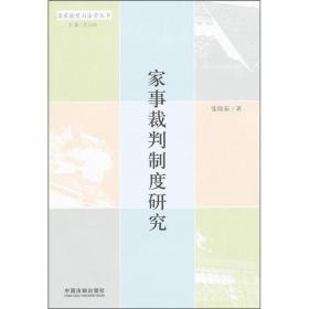 家事裁判制度研究张晓茹著中国法制出版社9787509331071