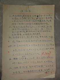 钟孟仁保证书(陕西民革)