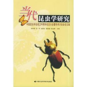 当代昆虫学研究