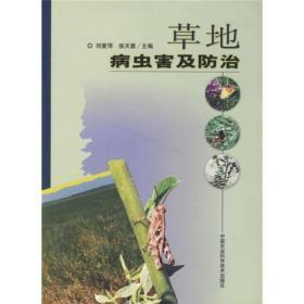 草地病虫害及防治