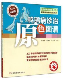 绿色农业原色图谱丛书·动物疾病诊治系列:鸭鹅病诊治原色图谱(最新版)