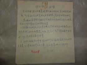 张云青保证书(陕西民革)