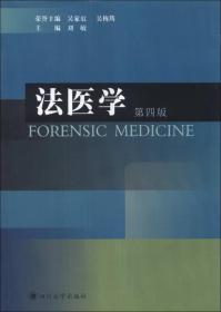法医学 第四版第4版 刘敏 四川大学出版社 9787561470282