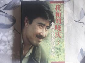 我和刘晓庆不得不说的故事 作者签名本