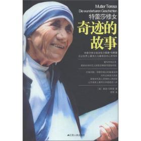 特蕾莎修女:奇迹的故事