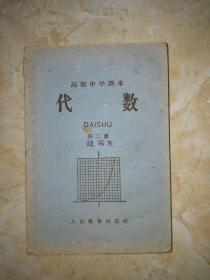 高级中学课本 代数 第二册