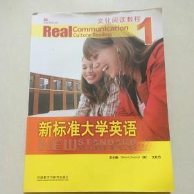 新标准大年夜学英语文明浏览教程1
