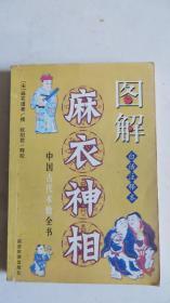 【正版】(白话注释本)图解麻衣神相【中国古代术数全书】