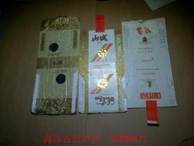 烟标 --慧源+山城+金钟--  拆包标 3枚合售