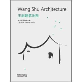 新书--王澍建筑地图Wang Shu Architecture