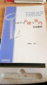 英语学习心理与技巧实用教程