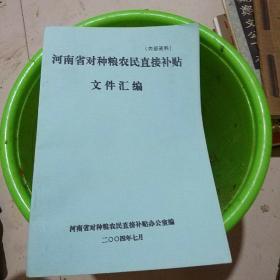 河南省对种粮农民直接补贴文件汇编