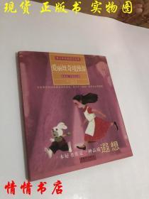 青少年百部成长经典:爱丽丝奇境漫游(中英文对照)(插画本)