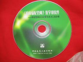 光盘流体输配管网教学用软件一环版管网水力计算与水力工况分析 只邮快递