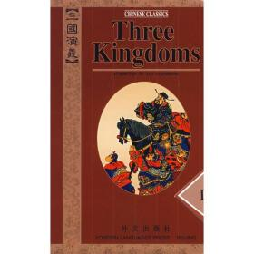 Three Kingdoms (4 Volumes)