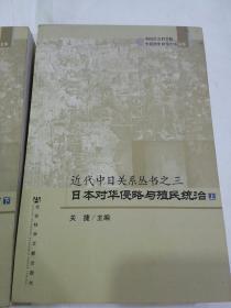 《日本对华侵略与殖民统治 》 上下二册全