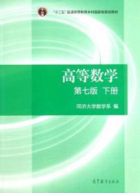 高等数学 第七版 下册 同济大学数学系