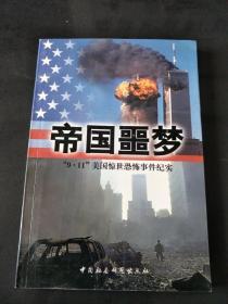 """帝国噩梦:""""9·11""""美国惊世恐怖事件纪实"""