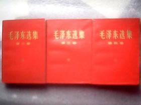 毛泽东选集(第2、3、4卷)【文革初期红皮本】