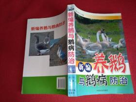 新编养鹅与鹅病防治