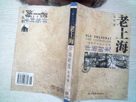老上海:洋场时光——老城市系列