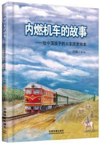 一手正版,内燃机车的故事:给中国孩子的火车历史绘本(精装绘本)