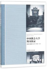 【正道书局】中国教会大学期刊图录