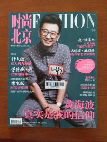 时尚北京(2013年9月号总第93期)封面-黄海波