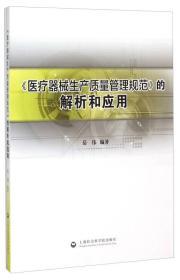 《医疗器械生产质量管理规范》的解析和应用